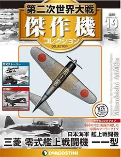 第二次世界大戦 傑作機コレクション 19号 三菱 零