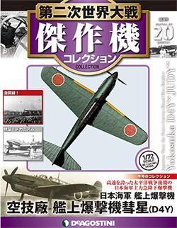 第二次世界大戦 傑作機コレクション 20号