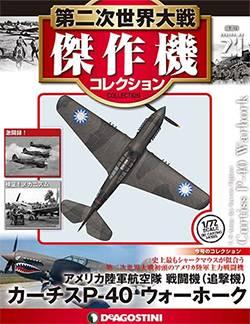 第二次世界大戦 傑作機コレクション 21号