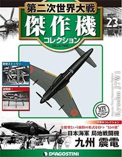 第二次世界大戦 傑作機コレクション 23号九州 震電