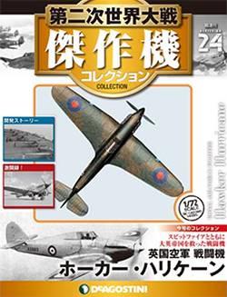 第二次世界大戦 傑作機コレクション 24号