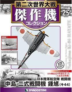 第二次世界大戦 傑作機コレクション 25号