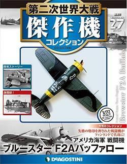 第二次世界大戦 傑作機コレクション 27号
