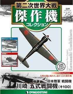 第二次世界大戦 傑作機コレクション 28号
