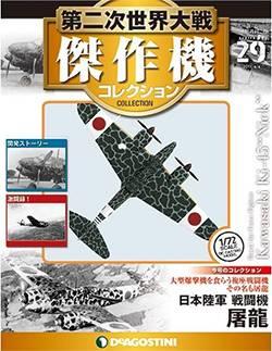 第二次世界大戦 傑作機コレクション 29号