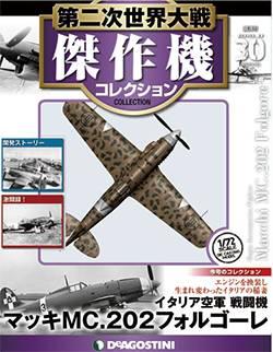 第二次世界大戦 傑作機コレクション 30号