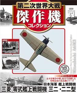 第二次世界大戦 傑作機コレクション 31号
