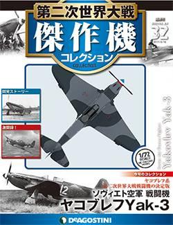 第二次世界大戦 傑作機コレクション 32号