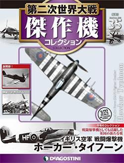 第二次世界大戦 傑作機コレクション 35号