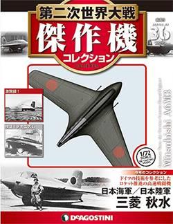 第二次世界大戦 傑作機コレクション 36号