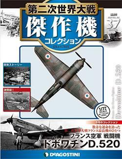 第二次世界大戦 傑作機コレクション 37号