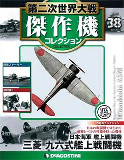 第二次世界大戦 傑作機コレクション 38号