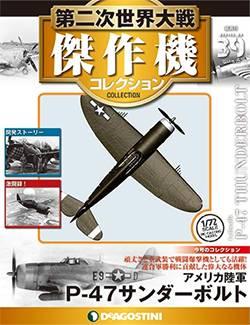 第二次世界大戦 傑作機コレクション 39号