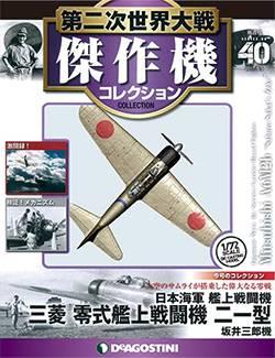 第二次世界大戦 傑作機コレクション 40号