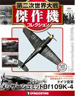 第二次世界大戦 傑作機コレクション 41号