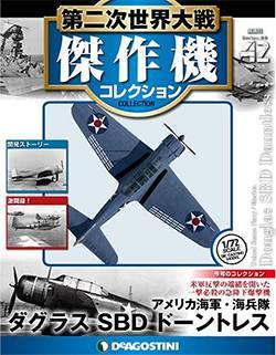 第二次世界大戦 傑作機コレクション 42号