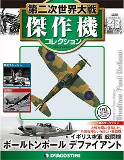 第二次世界大戦 傑作機コレクション 43号