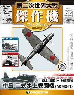 第二次世界大戦 傑作機コレクション 44号