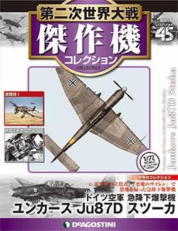第二次世界大戦 傑作機コレクション 45号