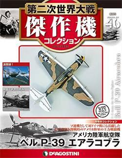 第二次世界大戦 傑作機コレクション 46号