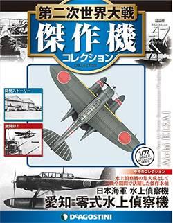 第二次世界大戦 傑作機コレクション 47号