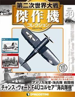 第二次世界大戦 傑作機コレクション 49号