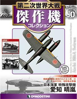 第二次世界大戦 傑作機コレクション50号 お一人1冊