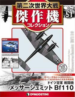 第二次世界大戦 傑作機コレクション 51号
