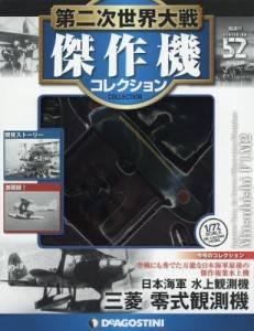 第二次世界大戦 傑作機コレクション 52号