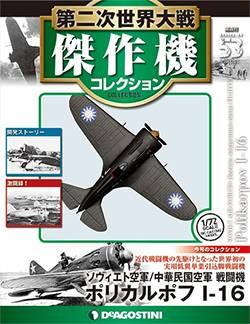 第二次世界大戦 傑作機コレクション 53号