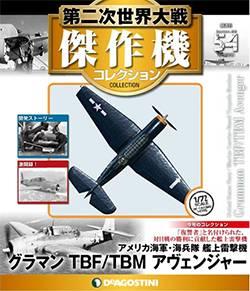 第二次世界大戦 傑作機コレクション 54号