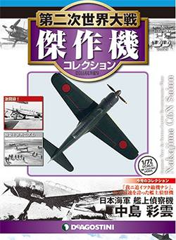 第二次世界大戦 傑作機コレクション 55号