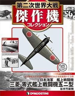 第二次世界大戦 傑作機コレクション 56号