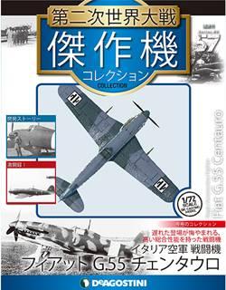 第二次世界大戦 傑作機コレクション 57号