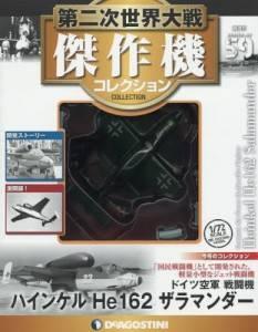 第二次世界大戦 傑作機コレクション 59号