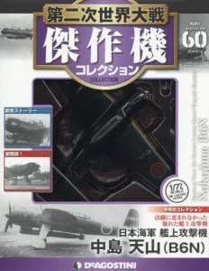 第二次世界大戦 傑作機コレクション 60号