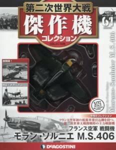 第二次世界大戦 傑作機コレクション 61号