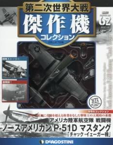 第二次世界大戦 傑作機コレクション 62号