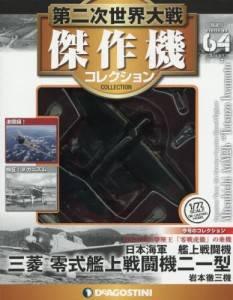 第二次世界大戦 傑作機コレクション 64号