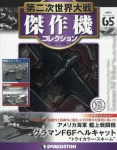 第二次世界大戦 傑作機コレクション 65号