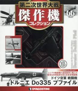 第二次世界大戦 傑作機コレクション 66号