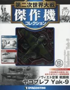 第二次世界大戦 傑作機コレクション 67号