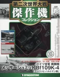 第二次世界大戦 傑作機コレクション 68号