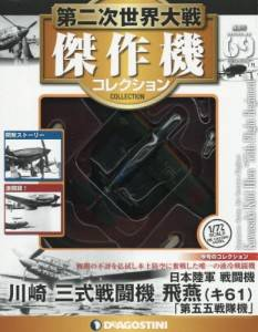 第二次世界大戦 傑作機コレクション 69号
