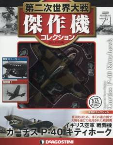 第二次世界大戦 傑作機コレクション 71号