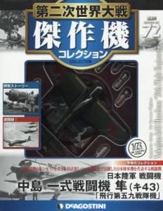 第二次世界大戦 傑作機コレクション 72号