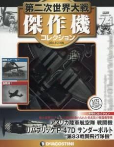 第二次世界大戦 傑作機コレクション 74号