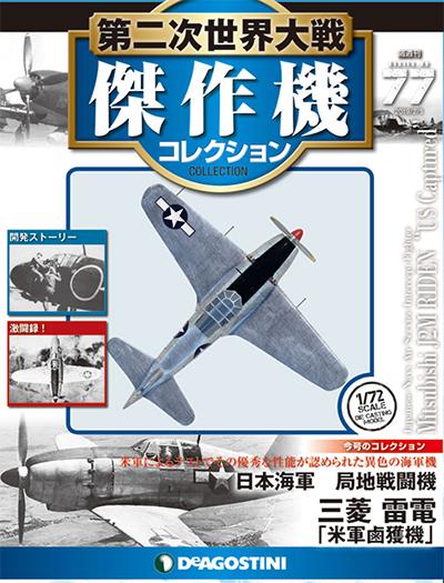 第二次世界大戦 傑作機コレクション 77号