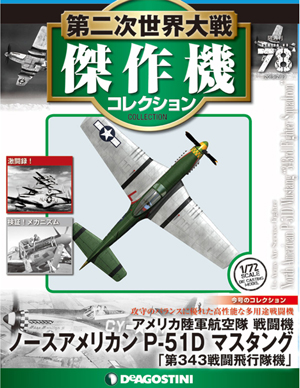 第二次世界大戦 傑作機コレクション 78号