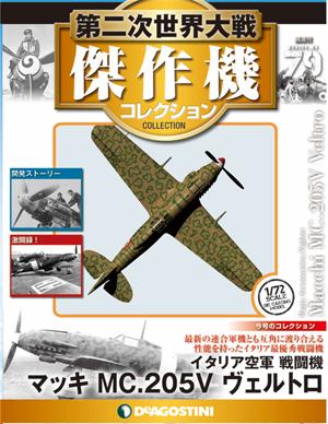 第二次世界大戦 傑作機コレクション 79号